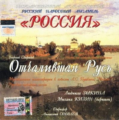Людмила Зыкина - Отчалившая Русь (и Анатолий Соболев, Михаил Кизин.) (2004)